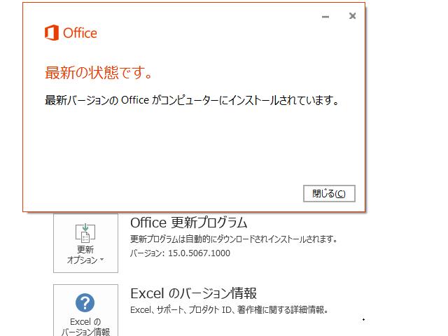 2018年09月の Microsoft Update 。(Office 2013)