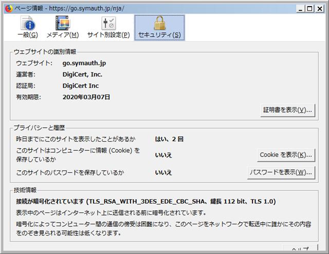 Symantec さんのサイトは TLS 1.0 で 3DES ですよ、今どき。