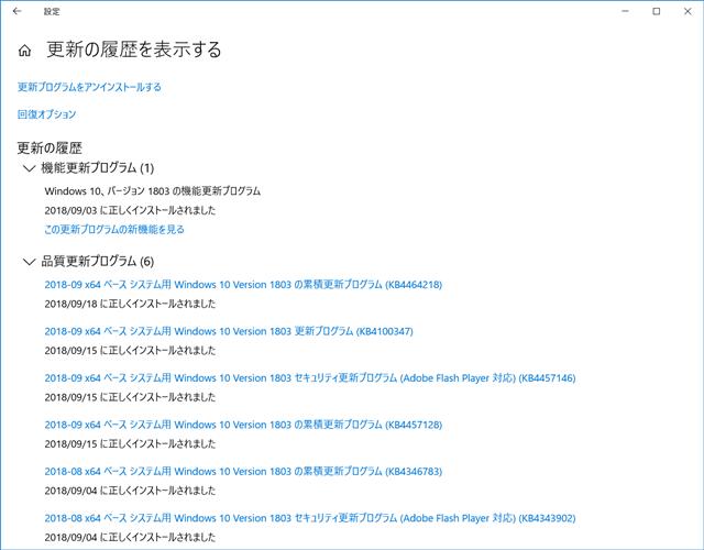 2018年09月の Microsoft Update 履歴。(Windows 10 [1803] 、定例外)