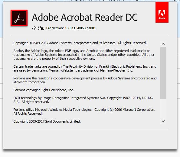 Adobe Acrobat Reader DC 18.011.20063 詳細バージョン情報。
