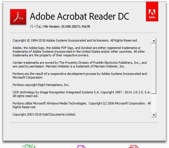 Adobe Acrobat Reader DC 19.008.20071 詳細バージョン情報。