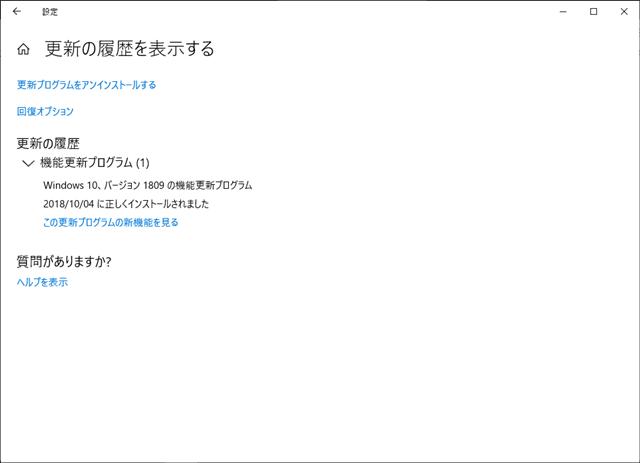 2018年10月の Microsoft Update 履歴。(Windows 10 [1809] )