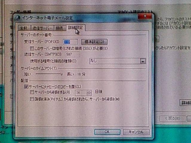 Plala さんのメールは 「 secure.plala.or.jp 。 ポートは