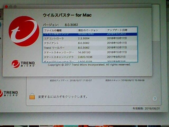 ウイルスバスター for Mac 8.0.3082 。