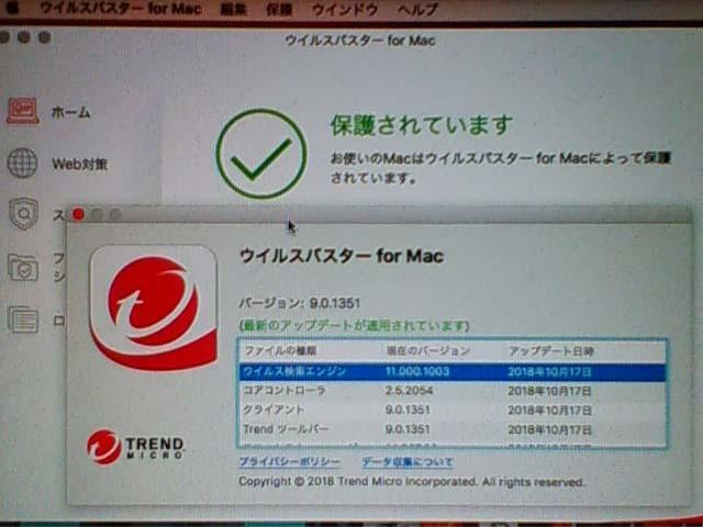 ウイルスバスター for Mac 9.0.1351 。