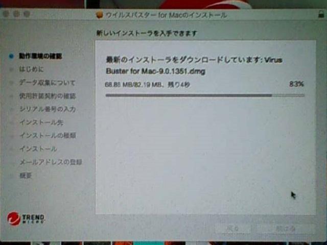 ウイルスバスター for Mac 9.0.1351 インストーラー。