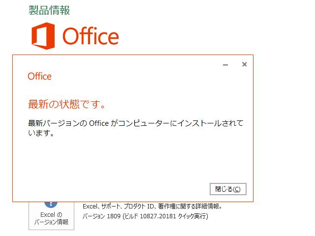 2018年10月の Microsoft Update 。(Office 2016)