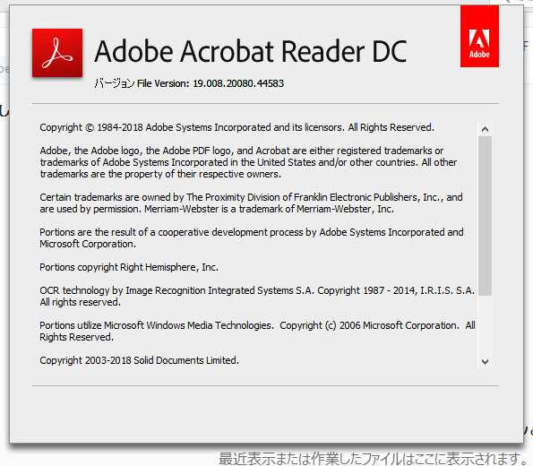 Adobe Acrobat Reader DC 19.008.20080 詳細バージョン情報。