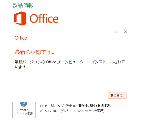 2018年10月の Microsoft Update 。(Office 2016)