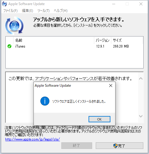 iTunes 12.9.1 for Windows のアップデート。