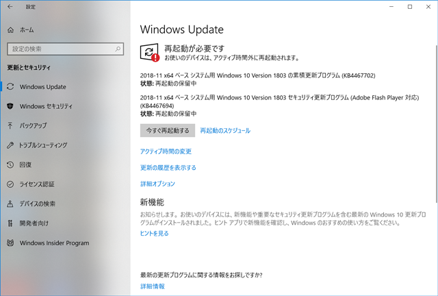 2018年11月の Microsoft Update 。(Windows 10 [1803])