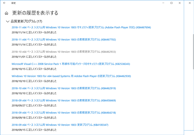 2018年11月の Microsoft Update 履歴。(Windows 10 [1803])