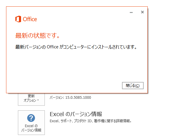 2018年11月の Microsoft Update 。(Office 2013)