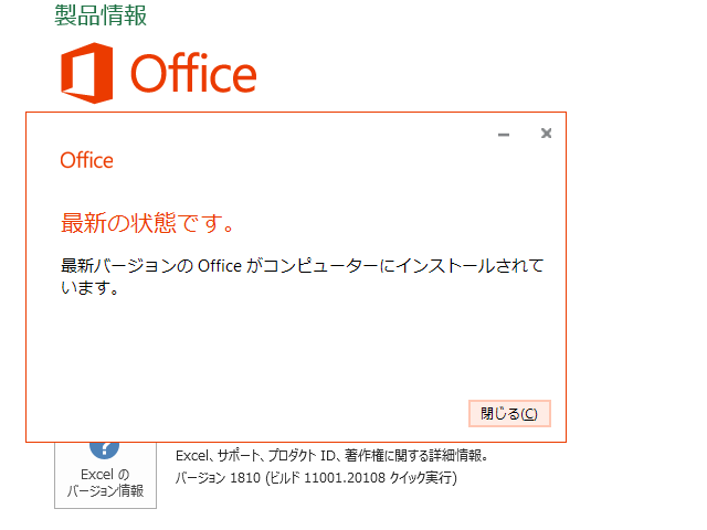 2018年11月の Microsoft Update 。(Office 2016)