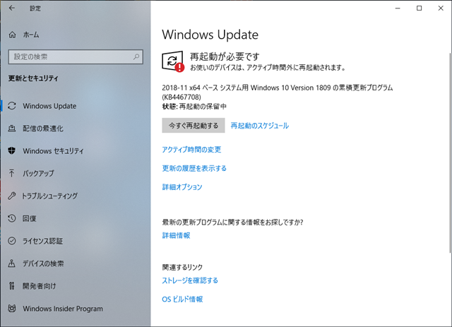 2018年11月の Microsoft Update 。(Windows 10 [1809])