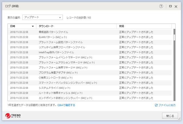 ウイルスバスター 15.0.1204 のアップデートログ。(その2)