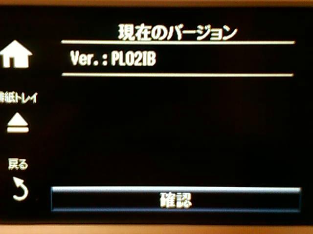 Epson EP-978A3 ファームウェア PL02IB 。