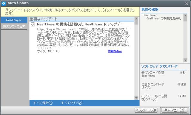RealPlayer 18.1.15.215 Updater 。