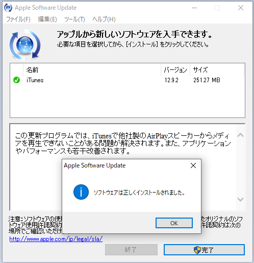 iTunes 12.9.2 for Windows のアップデート。