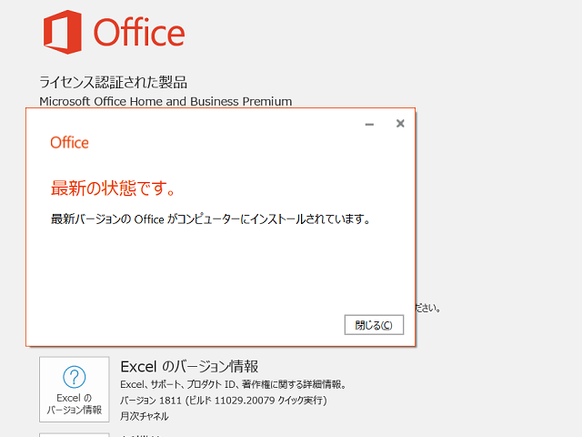 2018年11月の Microsoft Update 。(Office 2016)