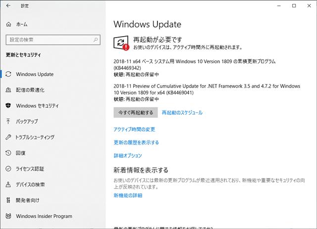2018年12月の Microsoft Update 。(Windows 10 [1809]、定例外)
