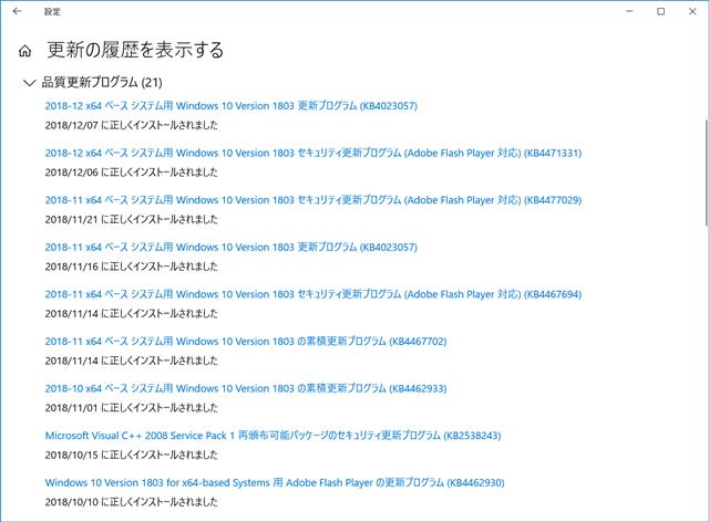 2018年12月の Microsoft Update 履歴。(Windows 10 [1803]、定例外)