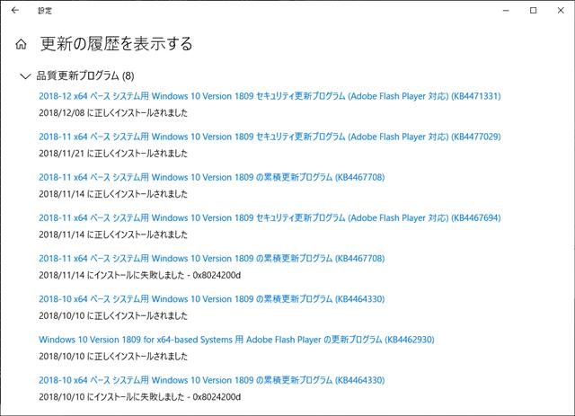 2018年12月の Microsoft Update 履歴。(Windows 10 [1809]、定例外)