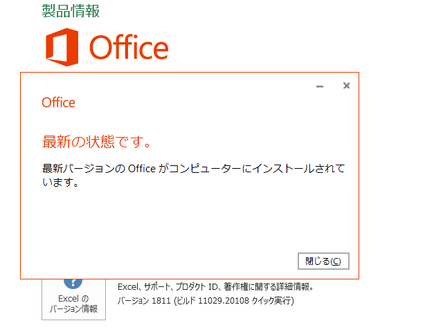 2018年12月の Microsoft Update 。(Office 2016)