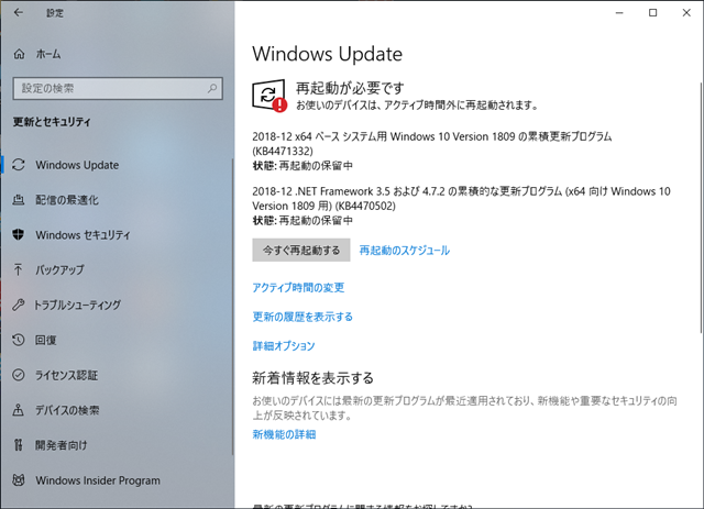 2018年12月の Microsoft Update 。(Windows 10 [1809])