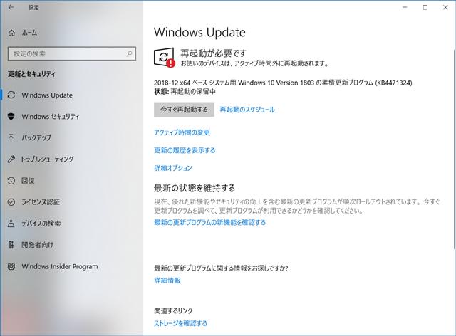 2018年12月の Microsoft Update 。(Windows 10 [1803])