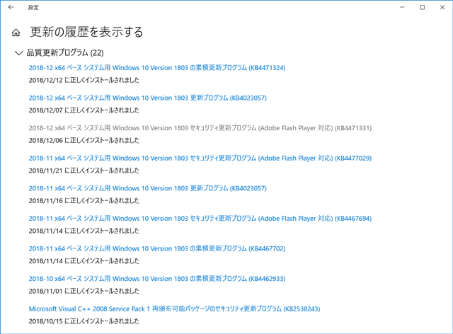 2018年12月の Microsoft Update 履歴。(Windows 10 [1803])