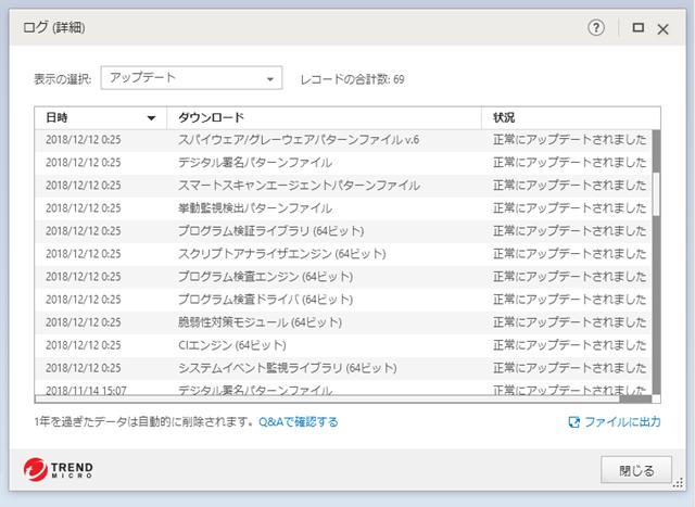 ウイルスバスター 15.0.1212 のアップデートログ。(その2)