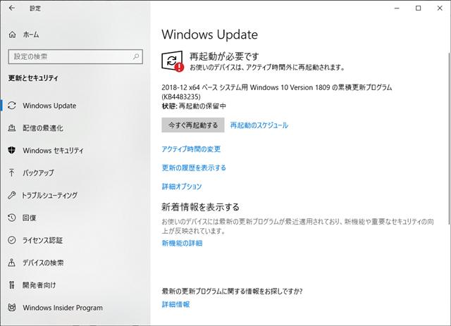 2018年12月の Microsoft Update 。(Windows 10 [1809])