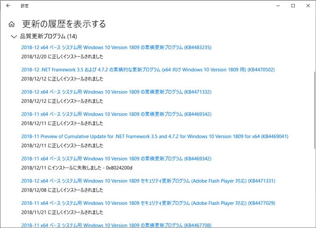 2018年12月の Microsoft Update 履歴。(Windows 10 [1809])