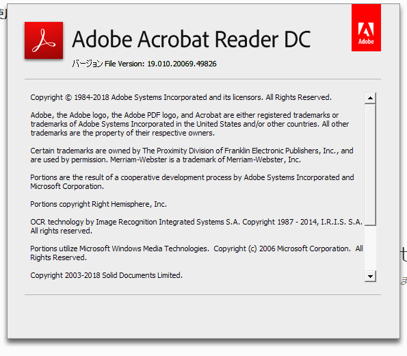 Adobe Acrobat Reader DC 19.010.20069 詳細バージョン情報。