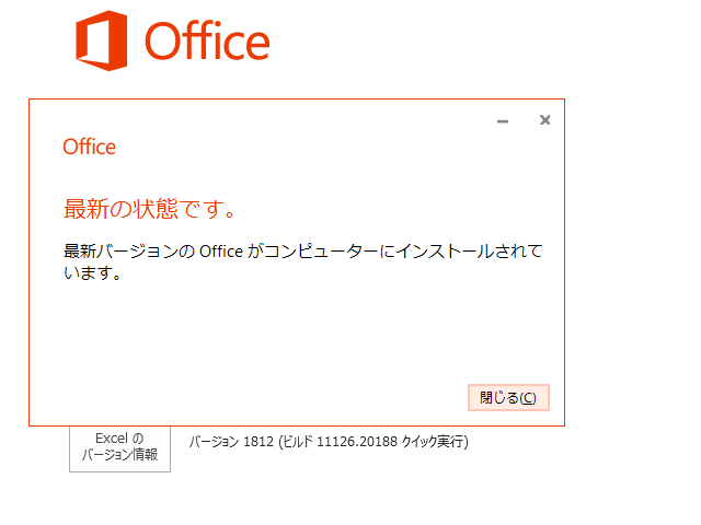 2019年01月の Microsoft Update 。(Office 2016、定例外)