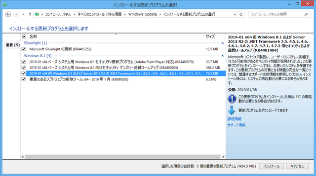 2019年01月の Microsoft Update 。(Windows 8.1)