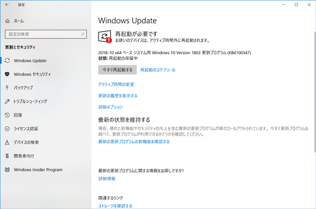 2019年01月の Microsoft Update 。(Windows 10 [1803])