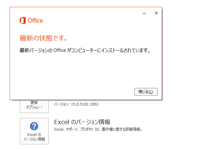 2019年01月の Microsoft Update 。(Office 2013)