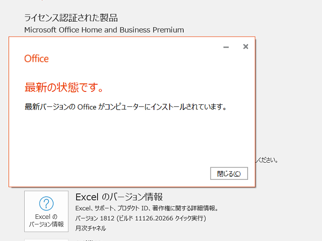 2019年01月の Microsoft Update 。(Office 2016)