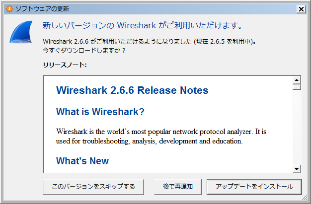 Wireshark 2.6.6 Updater 。