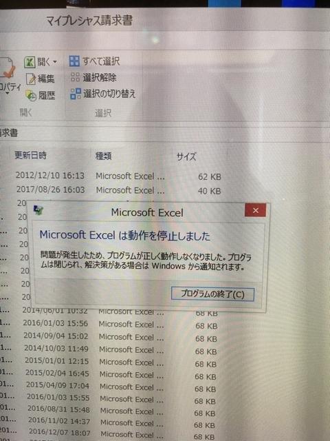 2019-01-03 付け KB4461627 で Excel2010 が落ちる件