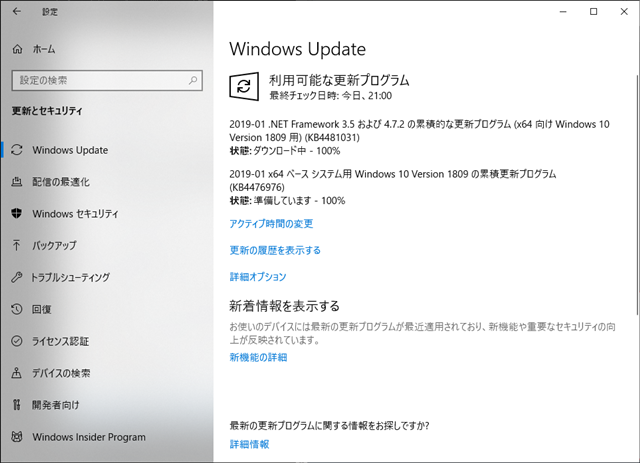 2019年01月の Microsoft Update 。(Windows 10 [1809]、定例外)