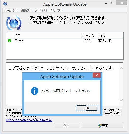iTunes 12.9.3 for Windows のアップデート。