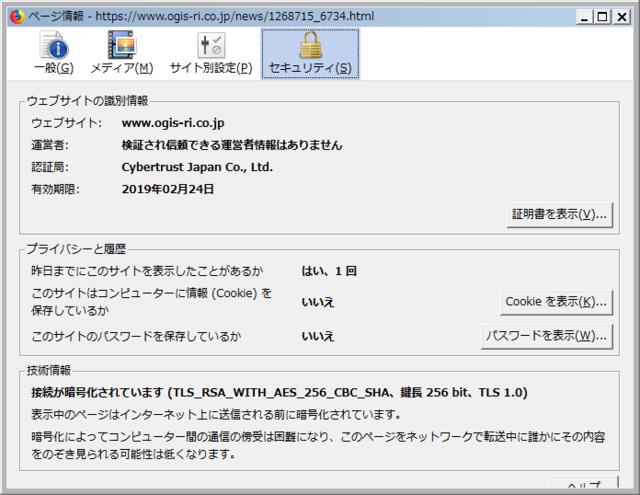 オージス総研 ( 宅ふぁいる便 ) さんの Web ページは TLS 1.0