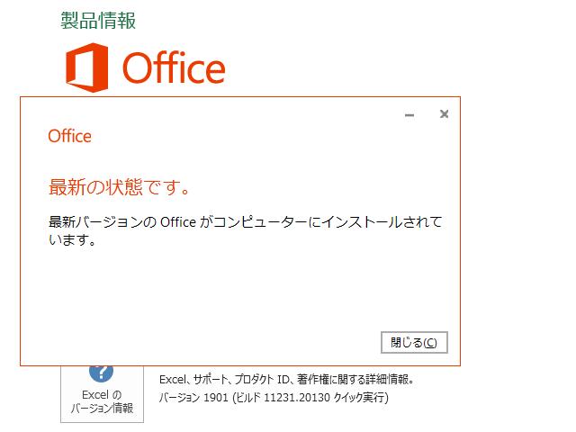 2019年01月の Microsoft Update (Office 2016)