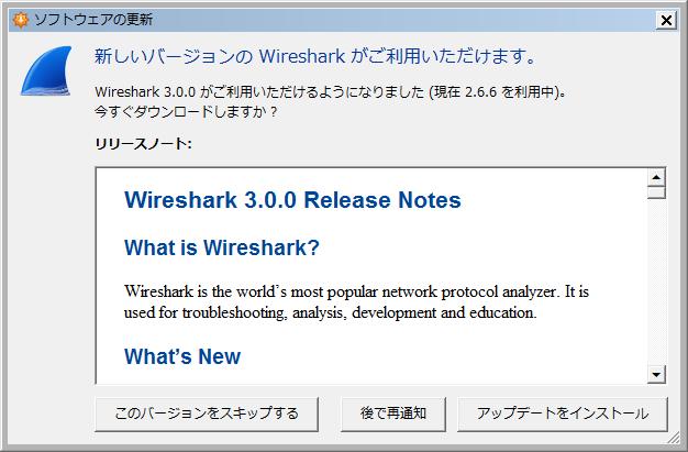 Wireshark 3.0.0 Updater