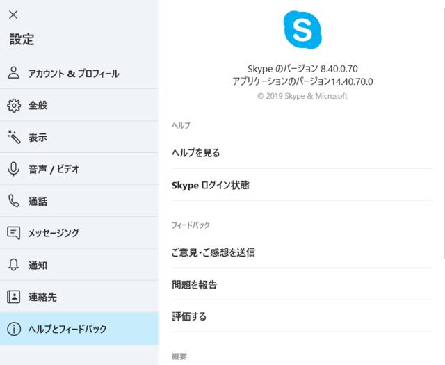 Skype 8.40.0.70