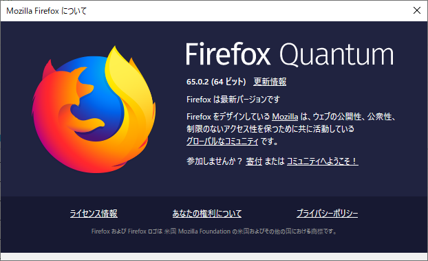 Firefox 65.0.2
