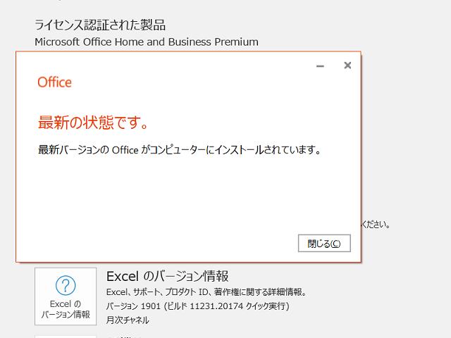 2019年02月の Microsoft Update 。(Office 2016)